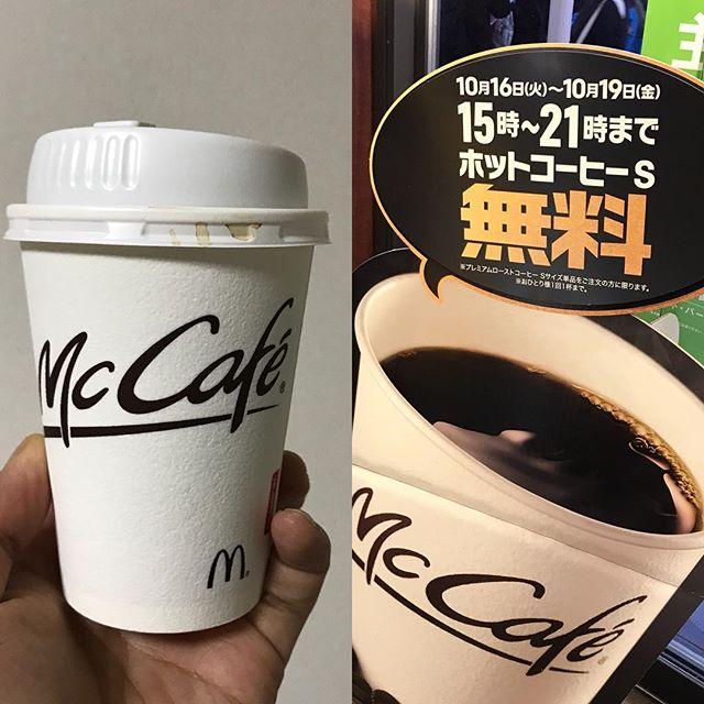 【4日間限定】仕事帰りにマクド寄って「ホットコーヒーS」を頂きました!!