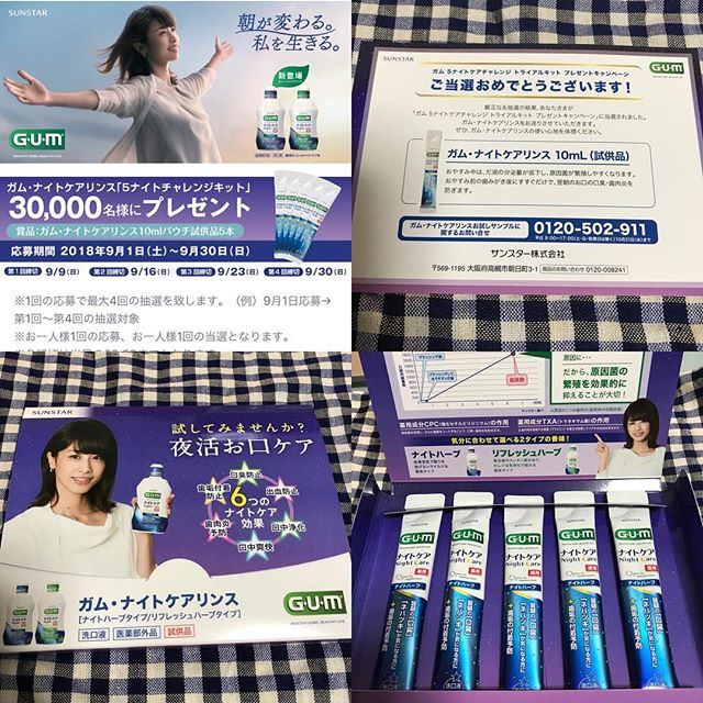 サンスター 5ナイト ガムナイトケア トライヤルキット試供品 当選しました❣️