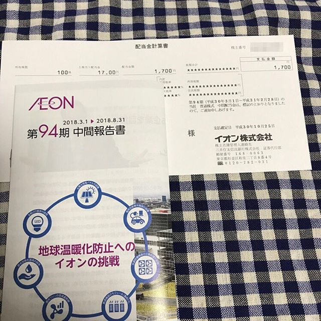 1,700円の配当金!!<br>イオン(株)より第94期 中間配当計算書が届きました。
