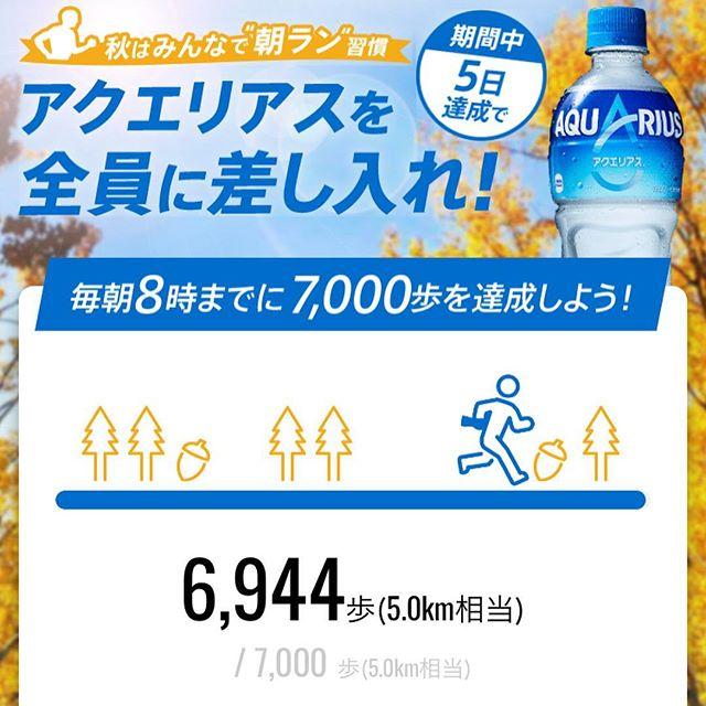 【コークオン】AM8時までに7000歩歩くとアクエリアス貰えるよ!