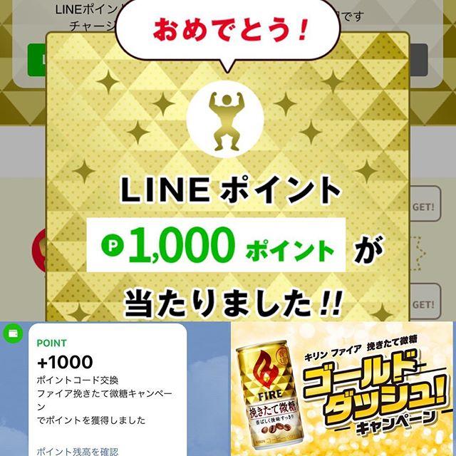 LINE1,000ポイント当たり🎯<br>東急アプリ グッチョイクーポン キリン FIRE 挽きたて微糖で!