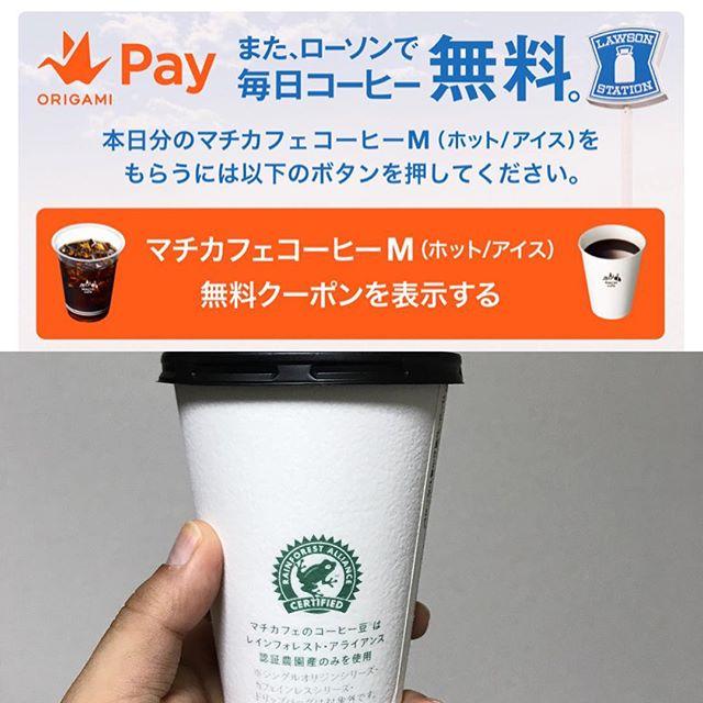 Origamiアプリ ローソンでマチカフェコーヒーM頂けます❣️