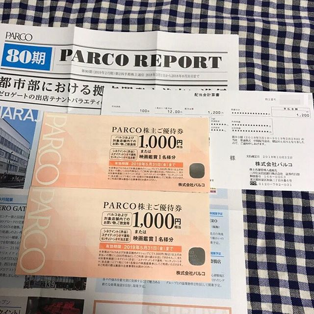 (株)パルコより第80期 株主優待券2,000円分と中間配当金1,200円が到着!!