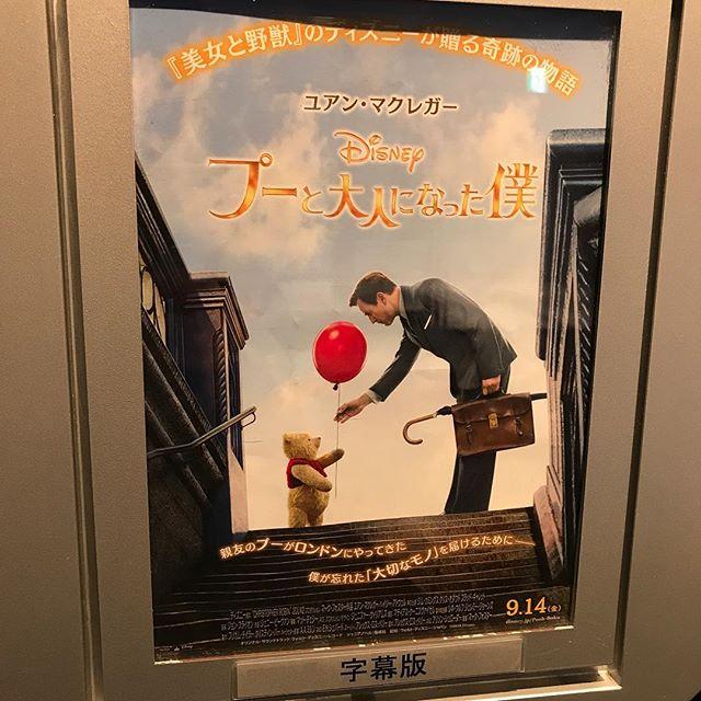 【映画鑑賞】プーと大人になった僕(CHRISTOPHER ROBIN)を鑑賞!!@TOHOシネマズ渋谷