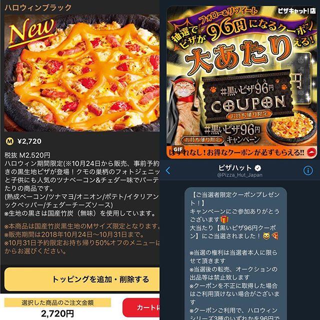 Twitterピザハットより「黒いピザ96円クーポン」当選したので、お持ち帰り❣️