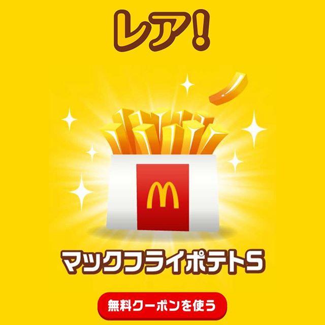 【マクド×楽天】アプリ連携ガチャでマックフライポテトS当選❣️