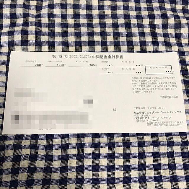300円の配当金!!<br>(株)ジェイグループHDより第18期 中間配当金計算書が到着!!