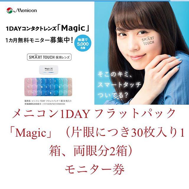 メニコン 1DAY コンタクトレンズ Magic 1ヶ月モニター 当選しました!!
