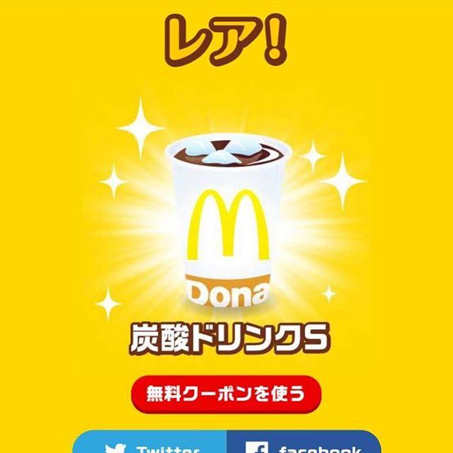【マクド×楽天】アプリ連携 ガチャで「炭酸ドリンクS」当選しました❣️