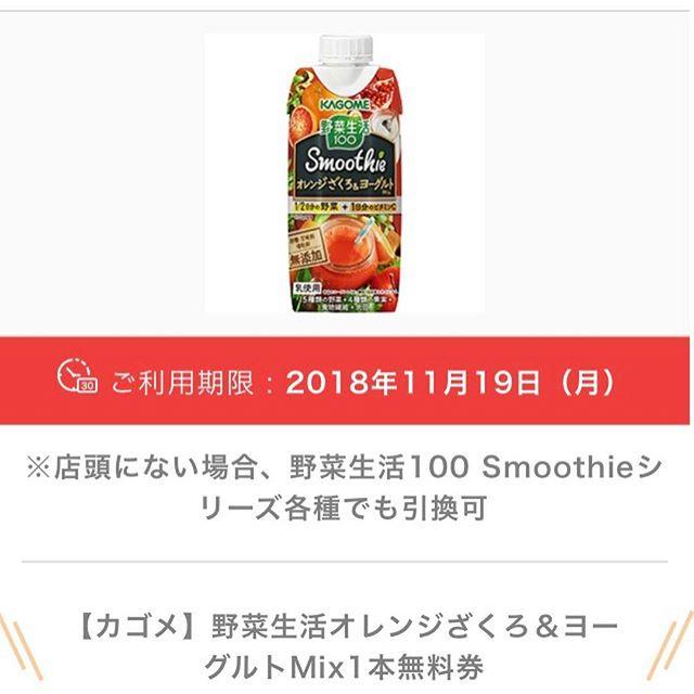 【LINE懸賞】7万名様に当たる! カゴメ 野菜生活 オレンジ🍊ざぐろ&ヨーグルトMix 当選❣️