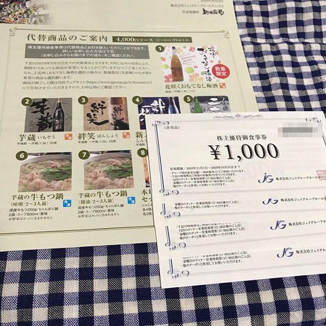1,000円×4枚のお食事券<br>(株)ジェイグループHDより株主優待券が到着!!@2018.11