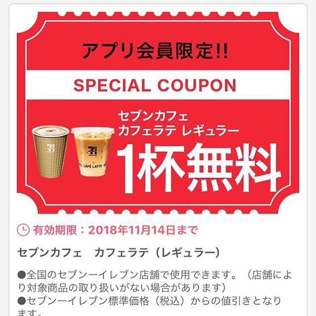 【セブンイレブン】アプリに「カフェラテ レギュラー 1杯無料券」入ってましたよ〜