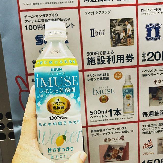 【東急アプリ】グッチョイクーポン 11月1日からは「キリン iMUSE イミュイーズ」を毎日頂けますよー❣️