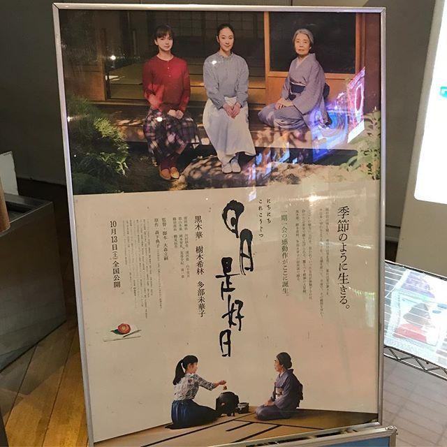 【優待映画】日日是好日を鑑賞@ヒューマントラストシネマ渋谷