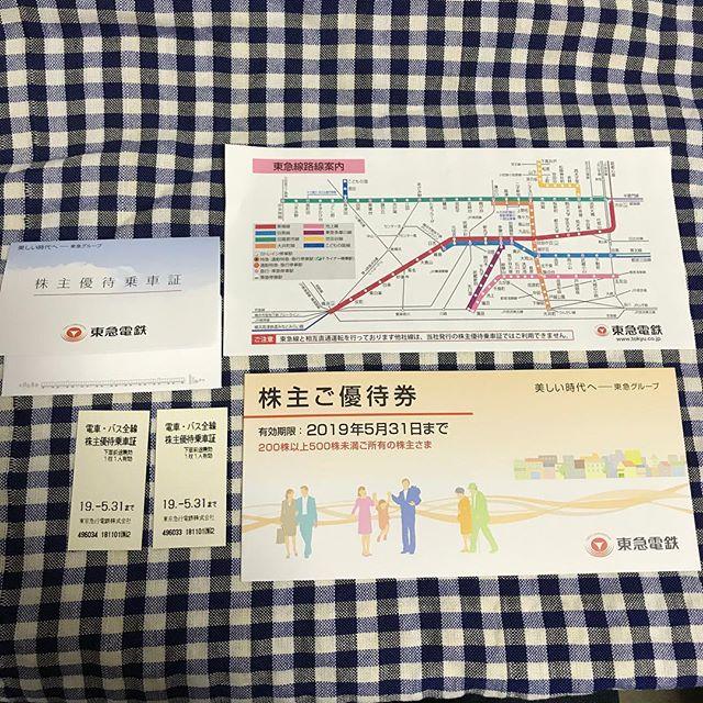 【9月クロス取引】株主優待乗車証2枚<br>東京急行電鉄(株)より株主優待 到着❣️