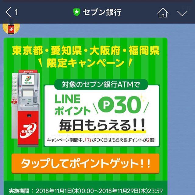 【セブン銀行】特定のATMでLINEポイント毎日30pt貰えますよー❣️