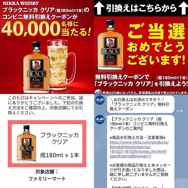 【LINE懸賞】アサヒより「ブラックニッカクリア」当選してました😅
