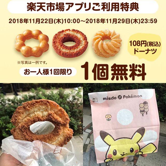 楽天市場よりドーナツ 1個無料「オールドファッション」頂く!!