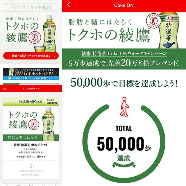 コークオン アプリで5万歩達成したので、トクホの綾鷹 頂きました‼️