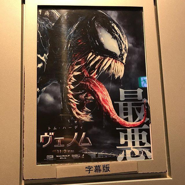 【映画鑑賞】ヴェノムを鑑賞!!@TOHOシネマズ渋谷