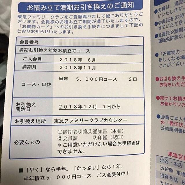 今回で5回目の満期で5,000円分(8.33%)上乗せ!!<br>東急百貨店「友の会」半年コースお積立満期お引換えのご通知が届きました。