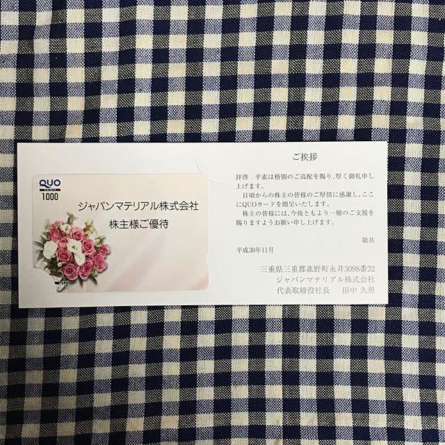【9月クロス取引】クオカード1,000円分<br>ジャパンマテリアル(株)より株主優待 到着❣️