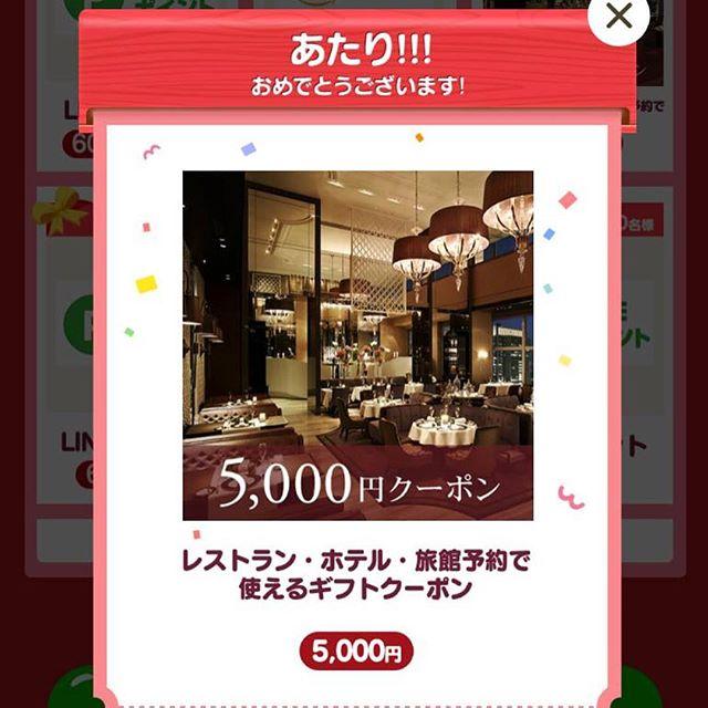 【LINEゲーム】一休.comで使えるレストラン・ホテル・旅館予約ギフトクーポン5000円分当選しました❣️
