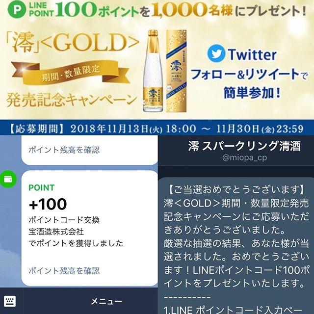 【宝酒造×Twitter】LINEポイントコード100ポイント当選しました!!
