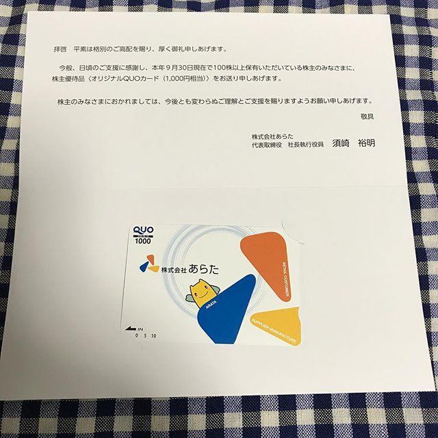 【9月クロス取引】クオカード1,000円分<br>(株)あらた より株主優待 到着❣️