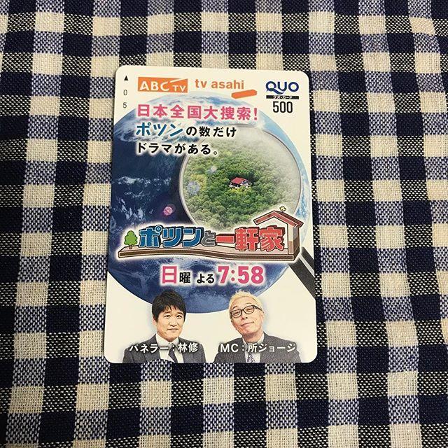 【9月クロス取引】クオカード500円分<br>朝日放送グループホールディングス(株)より株主優待 到着❣️