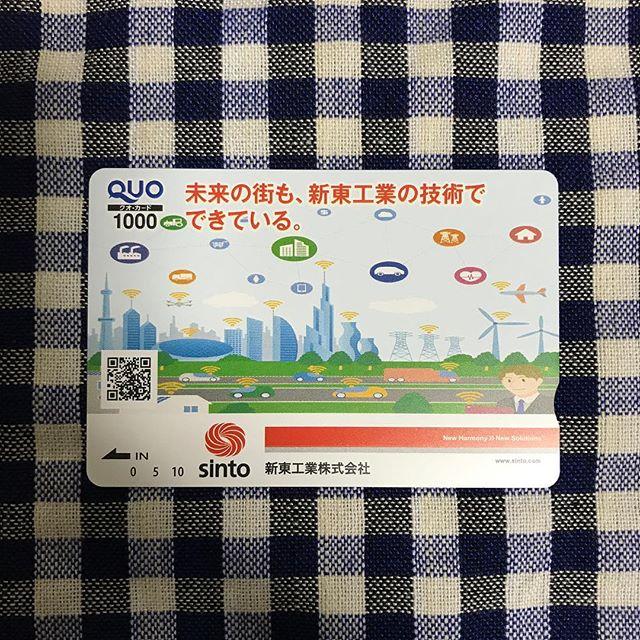 【9月クロス取引】クオカード1,000円分<br>新東工業(株)より株主優待 到着❣️