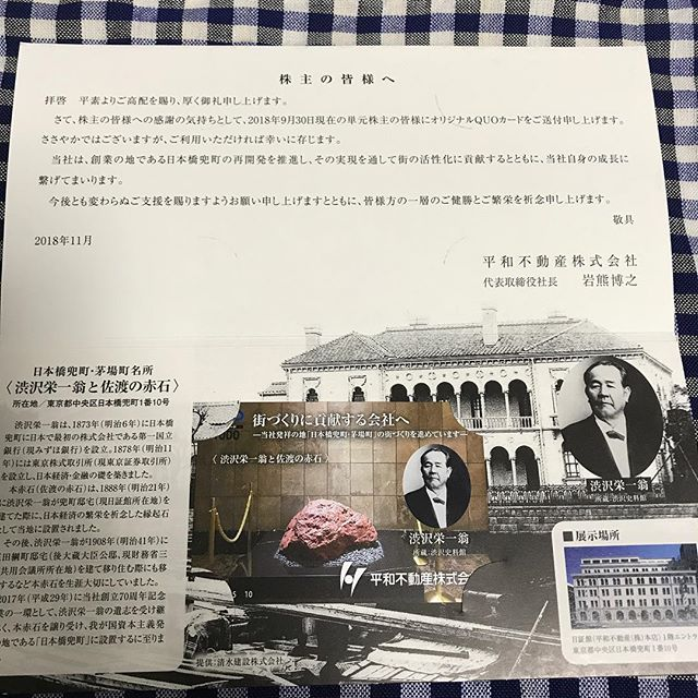 【9月クロス取引】クオカード1,000円分 平和不動産(株)より株主優待 到着❣️