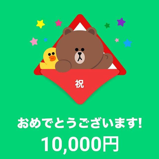 【LINE割り勘】10,000円当選しました❣️<br>まさに、クリスマスプレゼント❣️