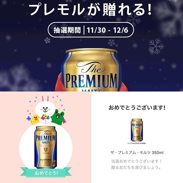 【LINE】プレモルが贈れる キャンペーンに当選しました!!