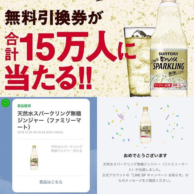 【LINE懸賞】サントリー「天然水スパークリング無糖ジンジャー」当選❣️