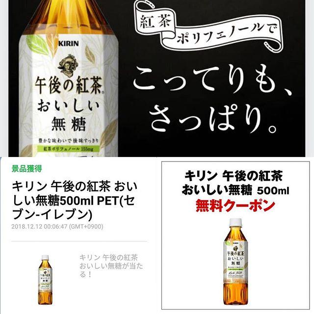 21万人に当たるキリン「午後の紅茶おいしい無糖」当選!!