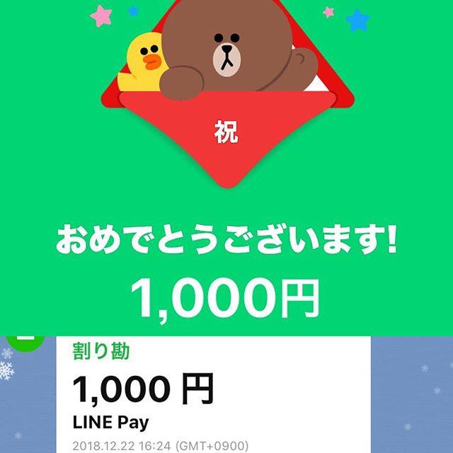 【LINE割勘】1,000円の支払いで3,000円キャッシュバックされた❣️