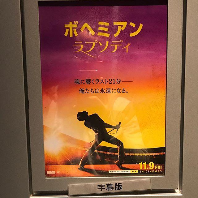 【映画鑑賞】ボヘミアンラプソディを鑑賞!!@TOHOシネマズ渋谷