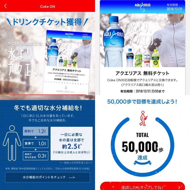 【Coke on】アクエリアス 1本もらえるキャンペーン 5万歩 達成!!