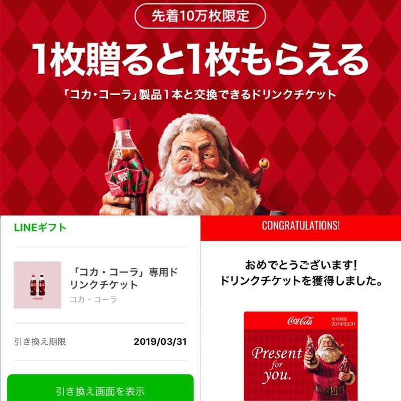 【LINEギフト】100ポイント消費で「コカコーラ チケット」頂きました!