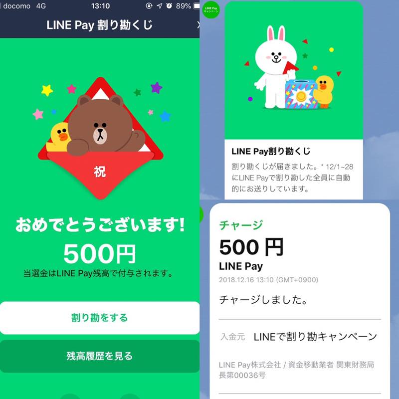 LINE Pay「割勘」で500円キャッシュバックが2回❣️