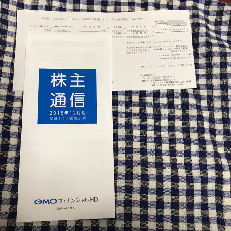 954円の第3四半期配当金が到着‼️<br>第8期GMOフィナンシャルホールディングス(株)