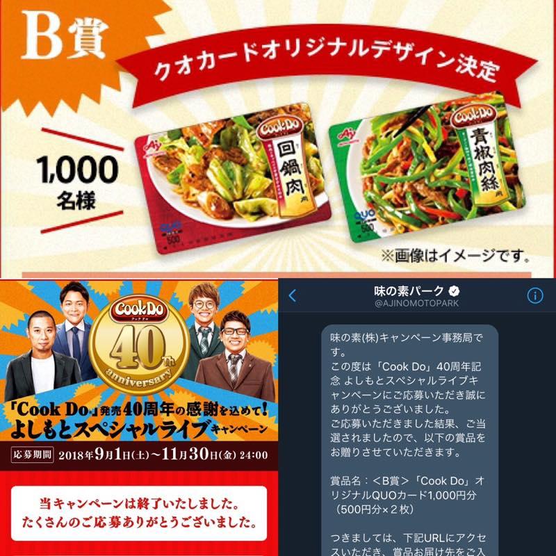 クオカード 1,000円分当選しました❣️<br>味の素 CookDo 40周年 TwitterキャンペーンB賞