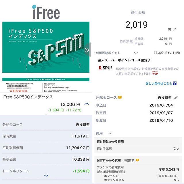 【積立投信】iFree S&P500を楽天ポイント2,019pt分で買増し(元旦注文)@2018.12