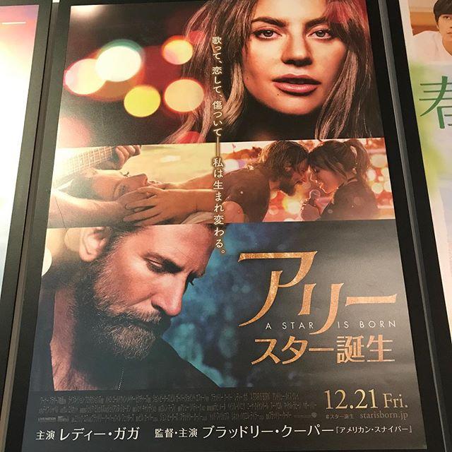 【優待映画】アリースター誕生を鑑賞@ヒューマントラストシネマ渋谷