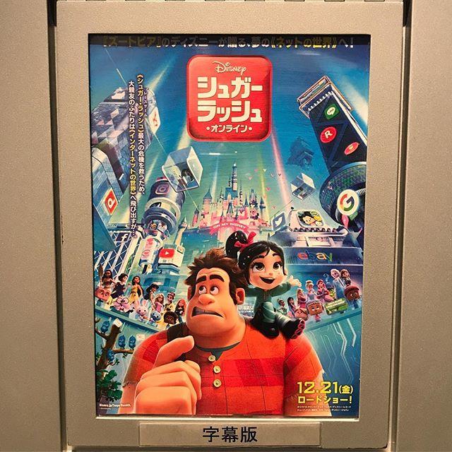【映画鑑賞】シュガー・ラッシュオンラインを鑑賞!!@TOHOシネマズ渋谷