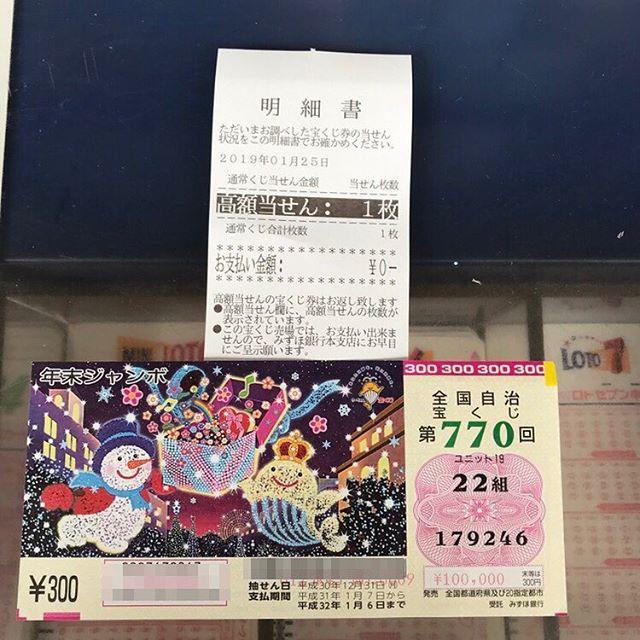 年末ジャンボ宝くじ 高額当選券を引き換えに、みずほ銀行へ