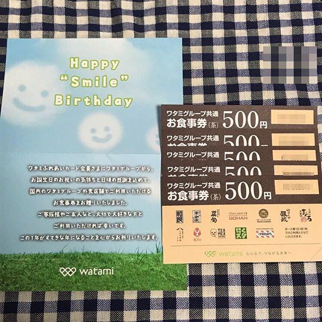 ワタミより誕生日プレゼント「お食事券 500円×5枚」頂きました❣️