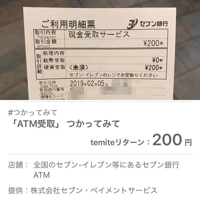【temiteアプリ】「ATM受取」つかってみて 200円頂きました!!