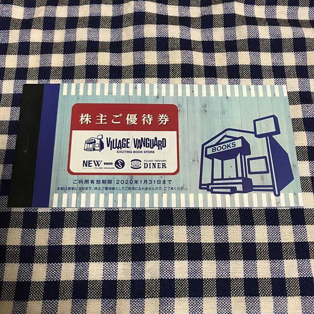 株主ご優待券1,000円×12枚(2020年1月末)が到着しました!!<br>(株)ヴィレッジヴァンガードコーポレーションより